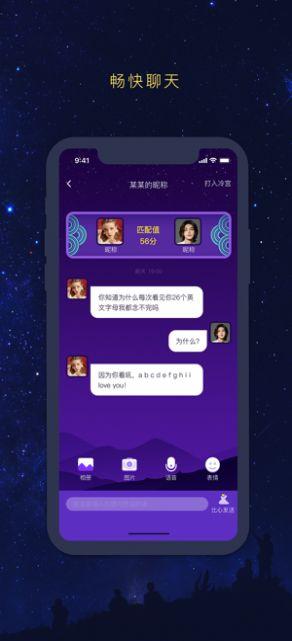 友识逅app2020最新版  v1.0图3