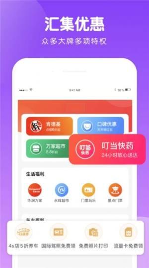 蜗牛定位软件app图1