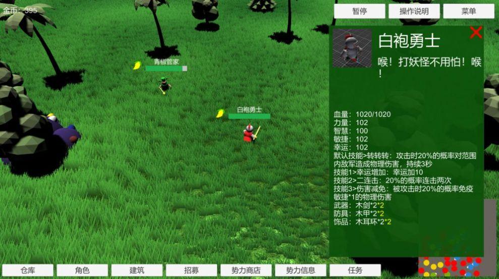 刷怪模拟器游戏安卓版  v1.0图1