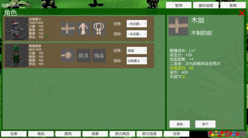 刷怪模拟器游戏安卓版  v1.0图3