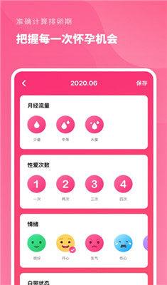 精准备孕app图3