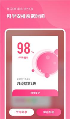 精准备孕app官方版  v1.0.0图1