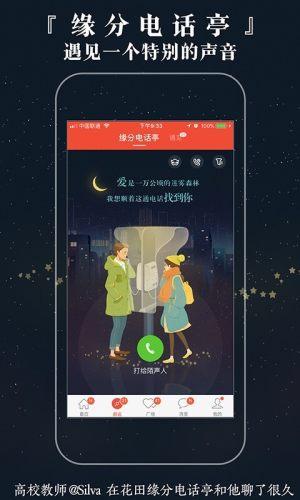 网易花田app图1