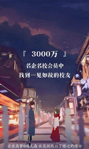 网易花田app图4