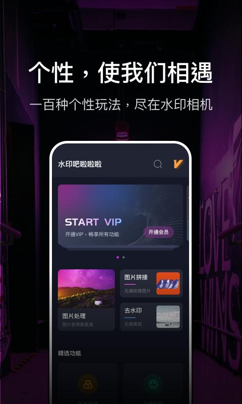 水印滤镜app官方版  v1.0图3