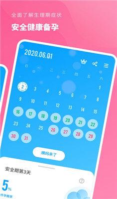 精准备孕app图2