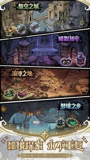 魔镜物语手游官方正式版下载  v2.7.2图4