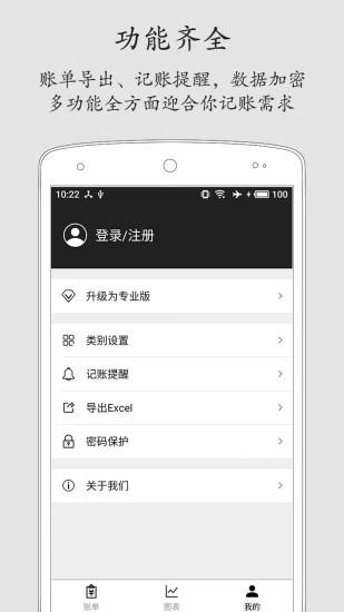 极简记账2020最新版app  v1.8.3图2