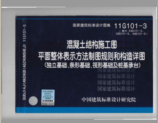 11G101全套图集03g101免费下载图片1