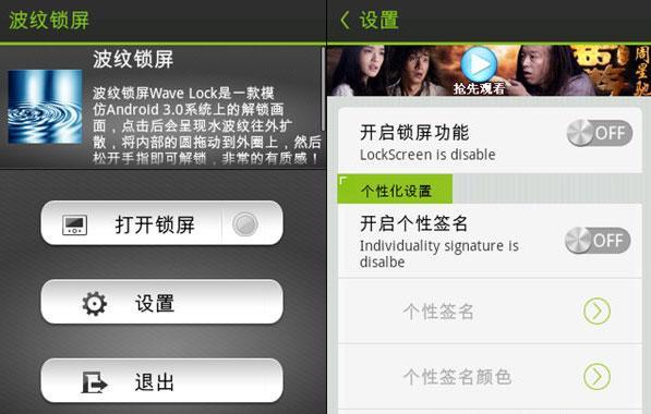 安卓手机锁屏软件|《波纹锁屏》v1.81安卓版下载图片1