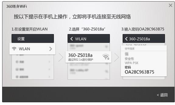 360wifi驱动下载 《360随身wifi驱动》官方最新版V1.0.0.1057图片4