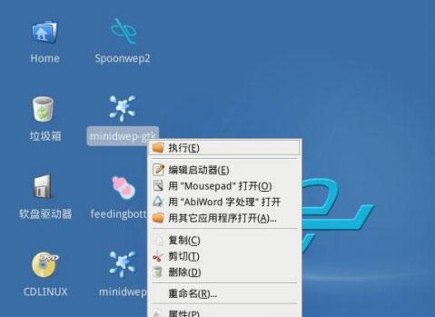 backtrack5下载中文版|《bt5中文版》附bt5无线破解具体教程图片2