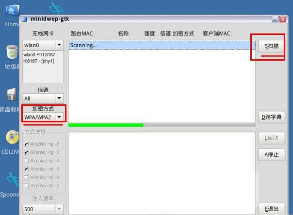 backtrack5下载中文版|《bt5中文版》附bt5无线破解具体教程图片3