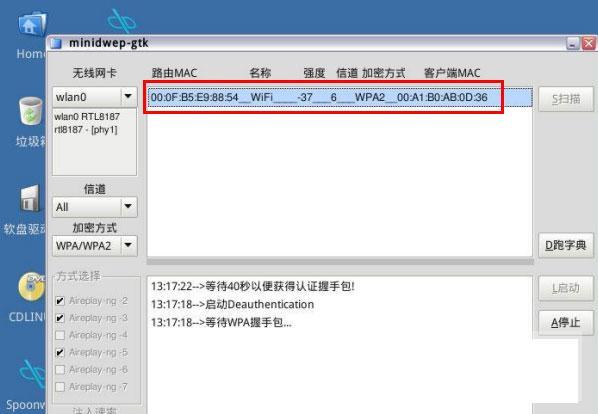 backtrack5下载中文版|《bt5中文版》附bt5无线破解具体教程图片4