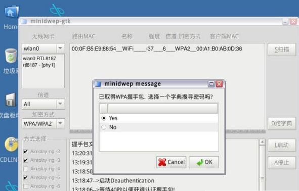 backtrack5下载中文版|《bt5中文版》附bt5无线破解具体教程图片5